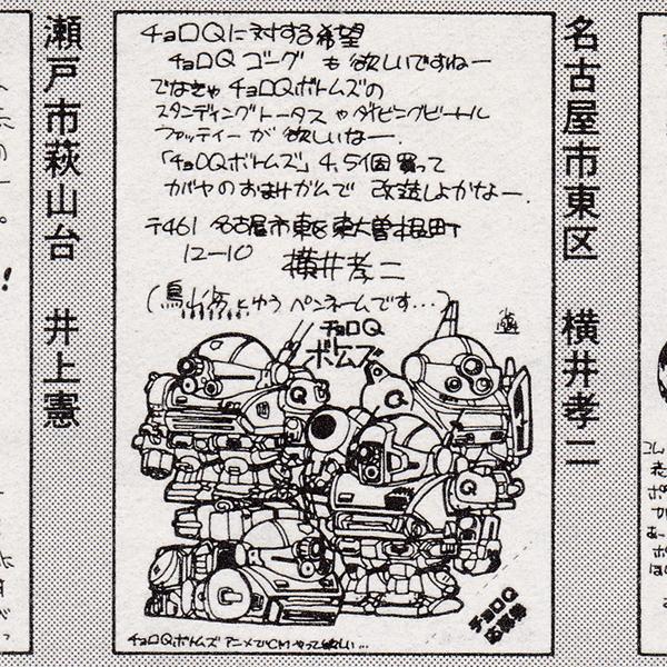 takara 3d journal no.3 01