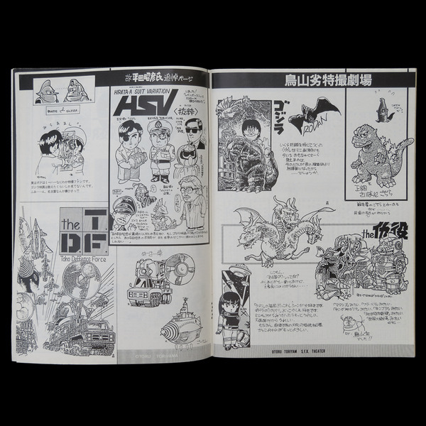 fusion product comic box jr. 1985 01 02big