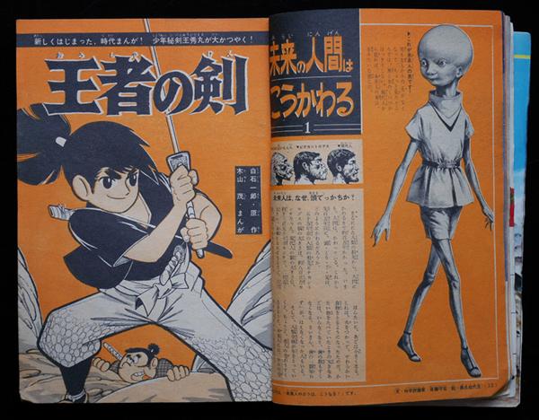shonen_magazine1964_1_1_07