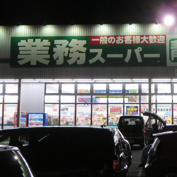 業務スーパー千葉ニュータウン店01