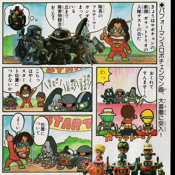 kodansha comic bombom 1985 05 01