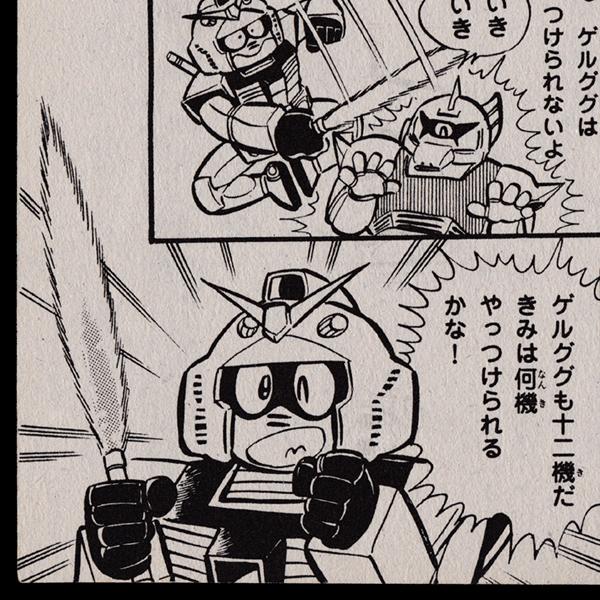 kodansha comic bombom 1983 09 05