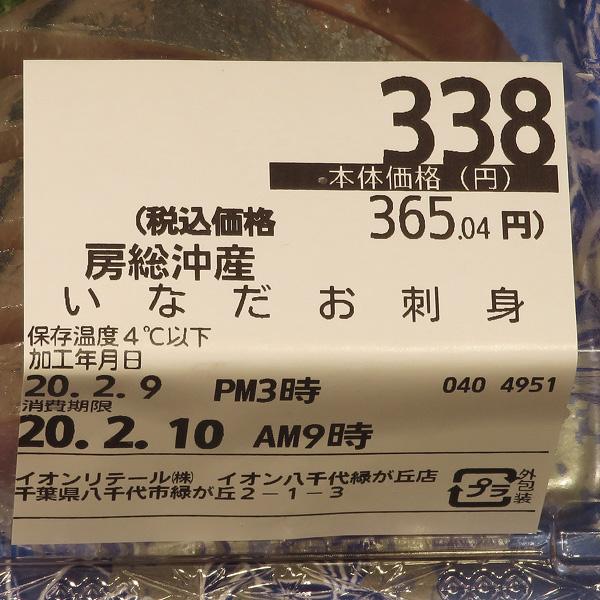 房総沖産01
