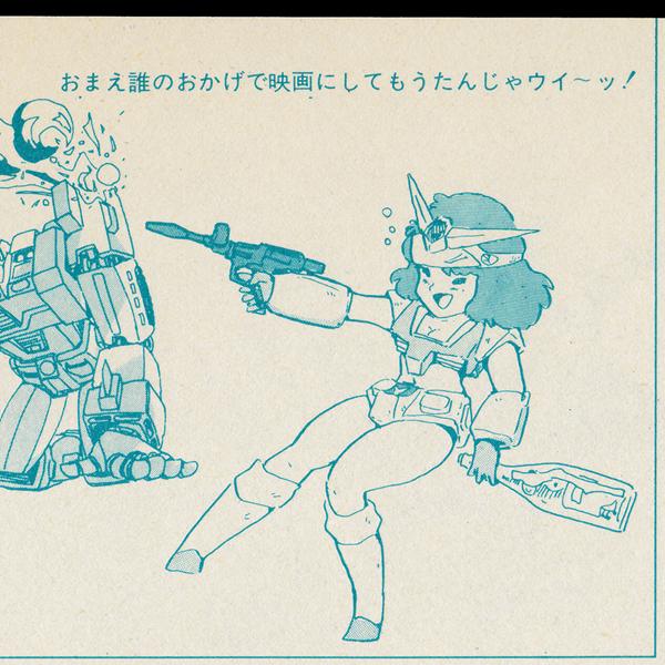 rapport animec 1982 08 01