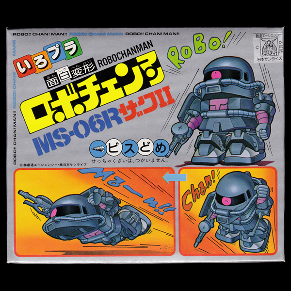bandai robochanman zaku ii02