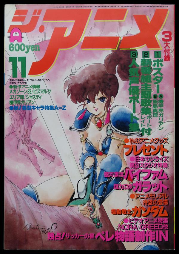 the anime 1984 11 01