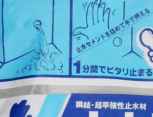 sunhomekougyou_shisuicement02
