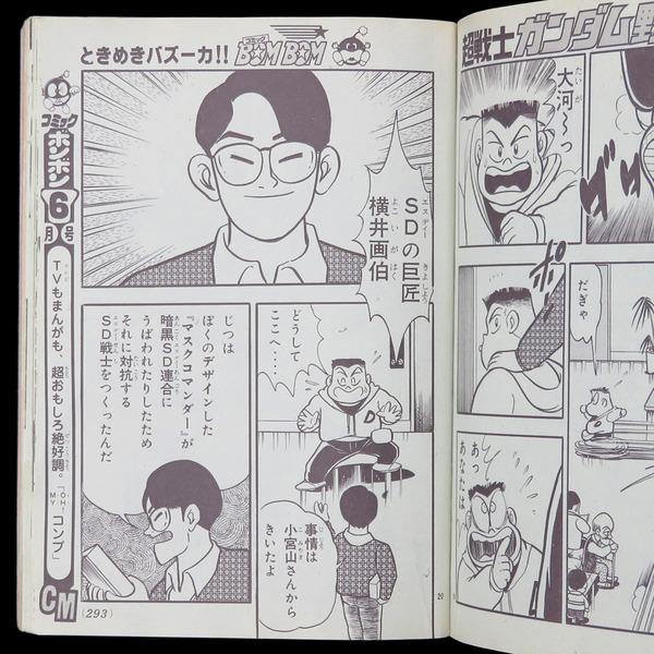 kodansha comic bombom 1991 05 01