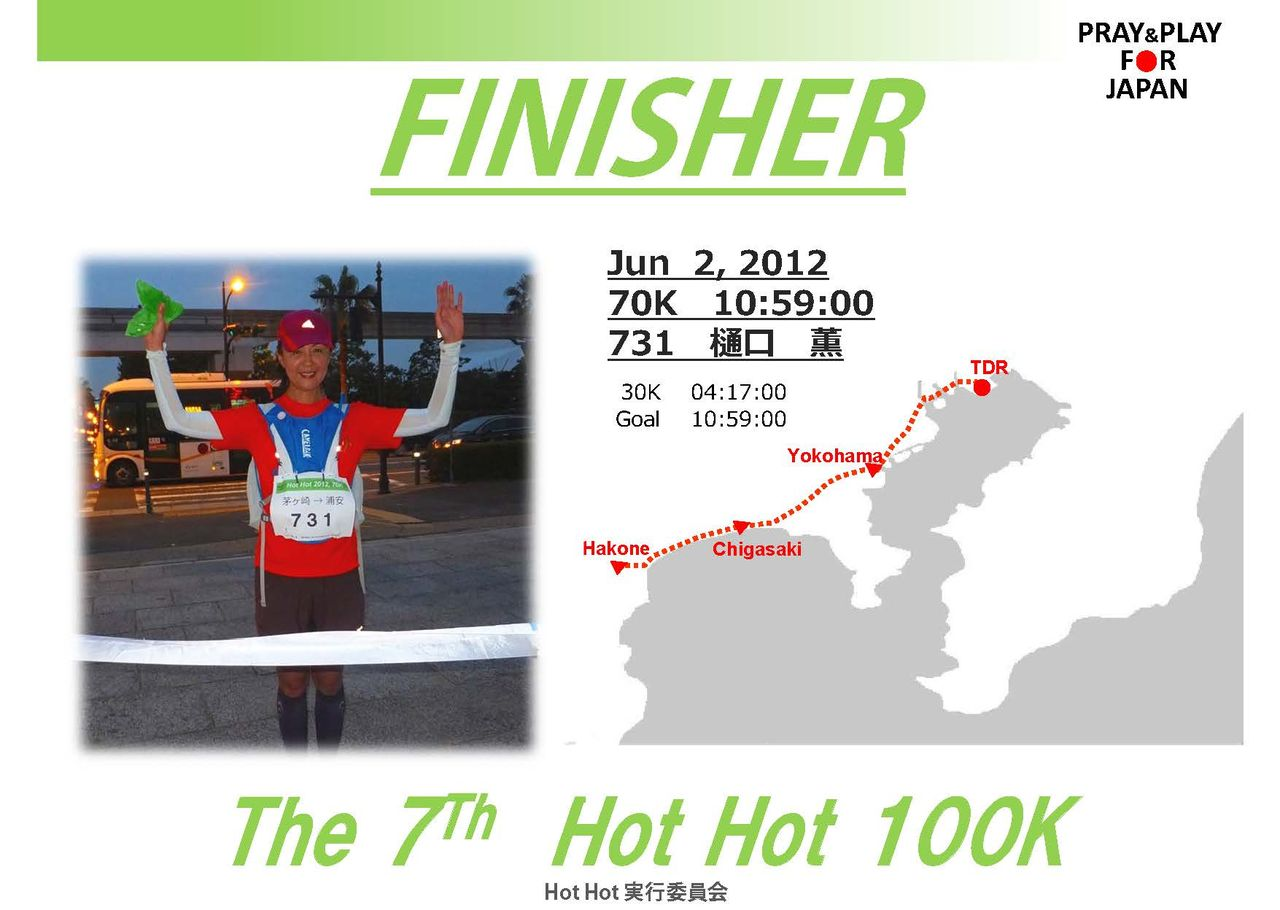 FINISHER_731