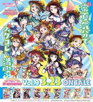 ラブライブ!スクールアイドルコレクション Vol 09 20180323