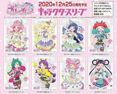 キラッとプリ☆チャン スリーブ 20201225