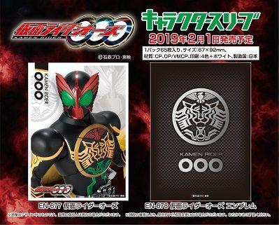 キャラクタースリーブ 仮面ライダーオーズ OOO 20190201