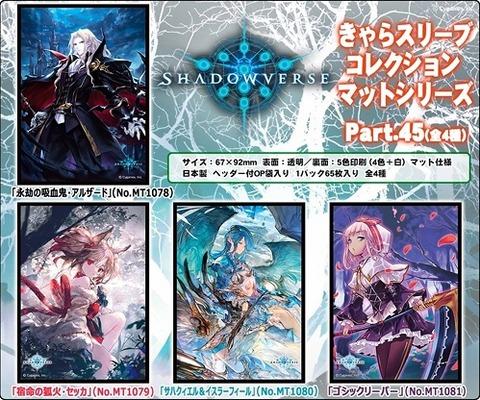 Shadowverse スリーブ 第45弾 20210903
