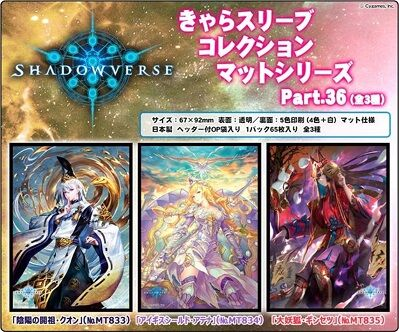 Shadowverse スリーブ 第36弾 20200515