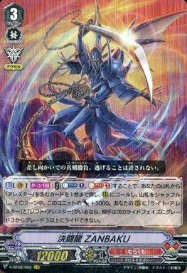 ヴァンガード V 決闘龍 ZANBAKU