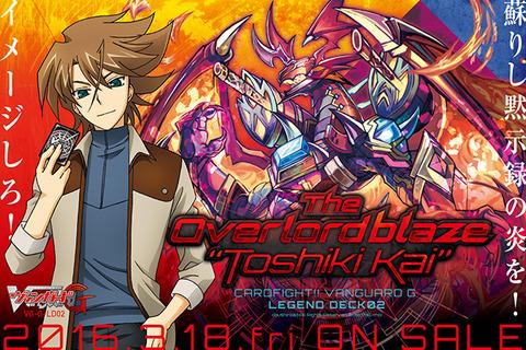 """レジェンドデッキ第2弾 The Overlordblaze """"Toshiki Kai"""""""
