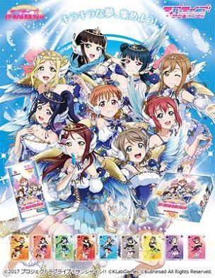 ラブライブ!スクールアイドルコレクション Vol 08 20171226