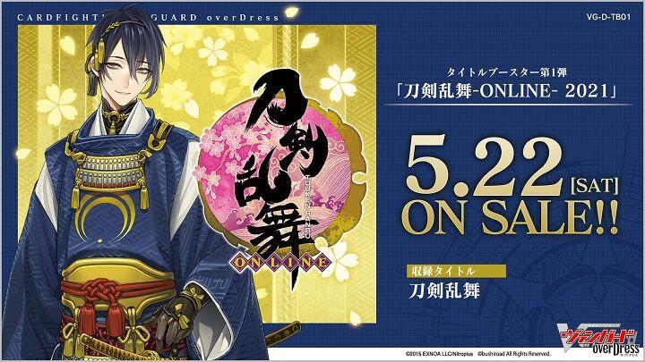 ヴァンガード 刀剣乱舞-ONLINE- 2021 タイトルブースター