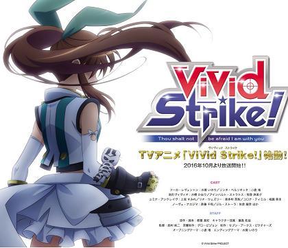 ViVid Strike! アニメ化決定 201610