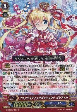 ヴァンガード ファンタスティックパッション☆ パシフィカ