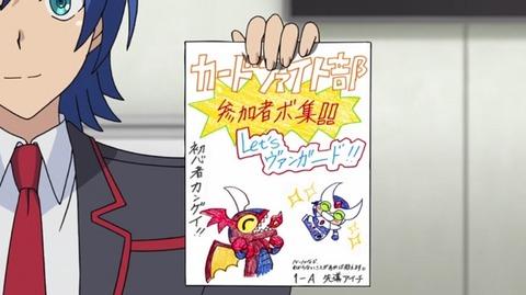 ヴァンガード V 27話「スタンドアップ! ハイスクール・ライフ!!」