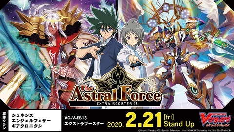ヴァンガード The Astral Force