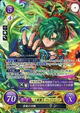 FEサイファ 青嵐の刀姫 リン