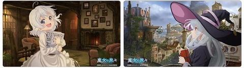 魔女の旅々 万能マット 20210326