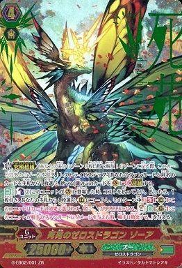 ヴァンガード 死苑のゼロスドラゴン ゾーア
