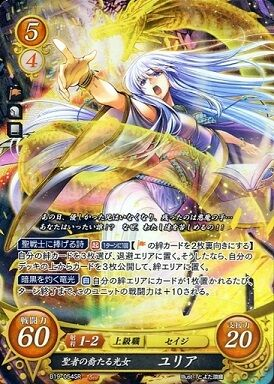 FEサイファ 聖者の裔たる光女 ユリア