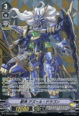 ヴァンガード V 獣神 アズール・ドラゴン SVR