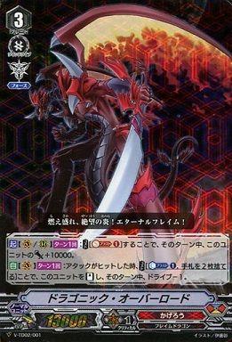 ヴァンガード V ドラゴニック・オーバーロード 伊藤彰