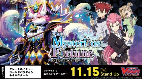 ヴァンガード The Mysterious Fortune