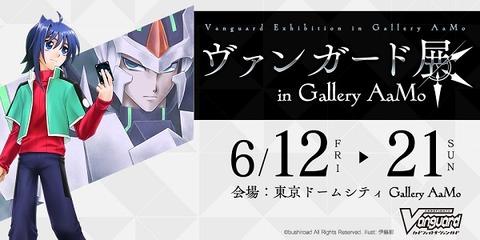 ヴァンガード展 in Gallery AaMo キービジュアル
