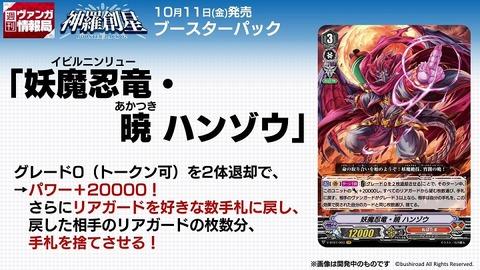 ヴァンガード 妖魔忍竜・暁 ハンゾウ 週刊ヴァンガ情報局 V 71