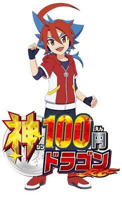 バディファイト 神100円ドラゴン 仮 20180901