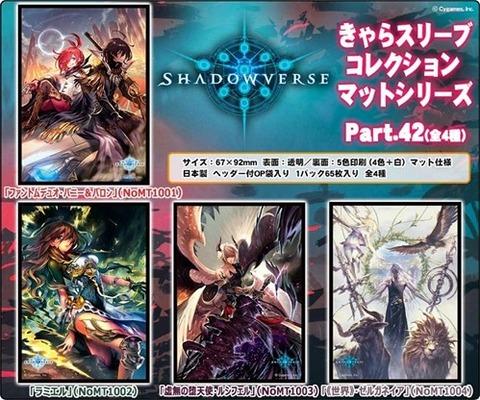 Shadowverse スリーブ 第42弾 20210521