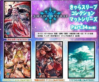 Shadowverse スリーブ 第34弾 20200221