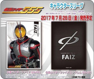 仮面ライダーファイズ スリーブ 20170728