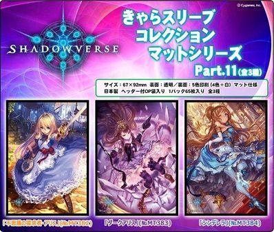 Shadowverse スリーブ 第11弾 20170908