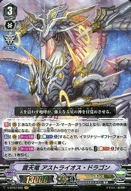ヴァンガード V 震天竜 アストライオス・ドラゴン