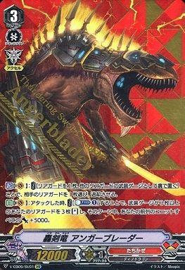 ヴァンガード V 轟剣竜 アンガーブレーダー SVR