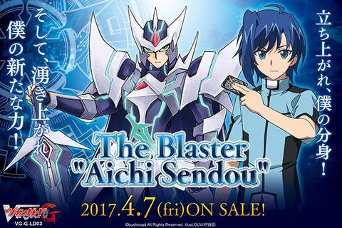 """ヴァンガード アイチレジェンドデッキ The Blaster """"Aichi Sendou"""""""