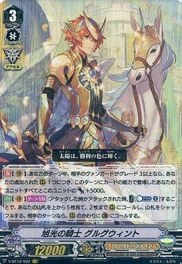 ヴァンガード V 旭光の騎士 グルグウィント