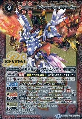 バトスピ 超神星龍ジークヴルム・ノヴァ REVIVAL