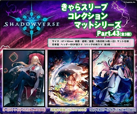 Shadowverse スリーブ 第43弾 20210611