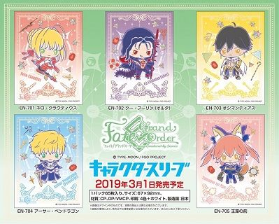 Fate Grand Order【Design produced by Sanrio】 スリーブ 20190301