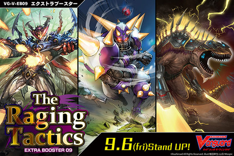 ヴァンガード The Raging Tactics