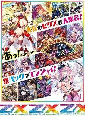 ゼクス Z X ミラクル!オール☆ゼクスターズ 20201217