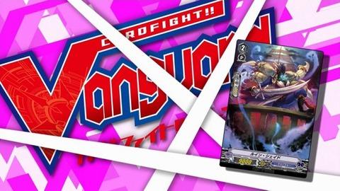 ヴァンガード V 8話「波乱!! Q4 VS NwO」 5